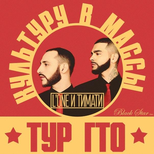 Скачать mp3 Тимати - ГТО (ft L'ONE) бесплатно