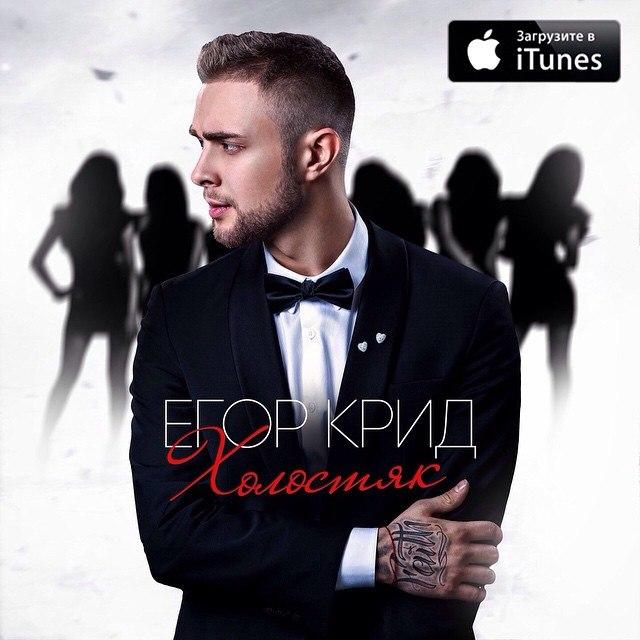 Егор крид-холостяк слушать онлайн бесплатно и